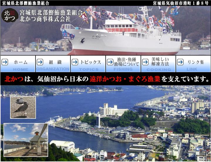 「北かつ」宮城県北部鰹鮪漁業協同組合