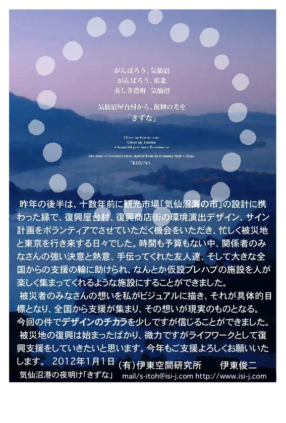 ISI蟷エ雉€2012