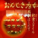 おんじき庭本 函館空港店